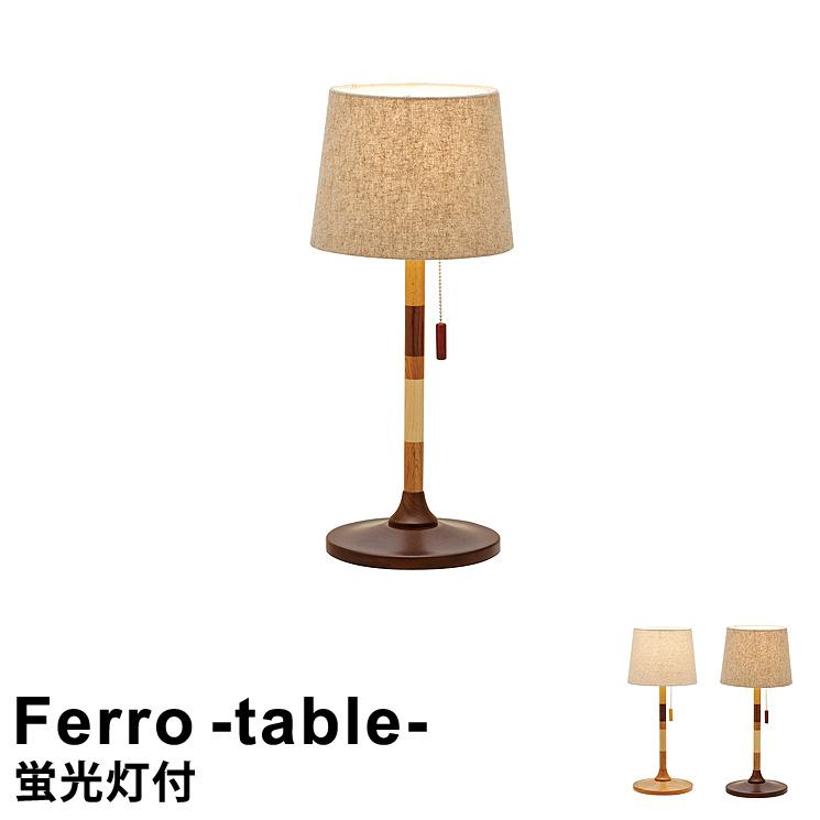【電球形蛍光灯付】 LED対応 テーブルライト デスクライト 1灯式 照明 Ferro -table- (フェロ -テーブル-) LT-9314卓上ランプ 北欧 レトロ 木製 ウッド モダン 読書灯 ナチュラル ノルディック