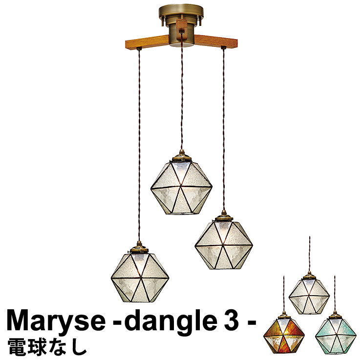 【電球別売り】LED対応 ペンダントライト 3灯式 Maryse -dangle3- [マリーズ - ダングル 3 -]LT-1330 インターフォルム おしゃれ 照明 ペンダント照明 led電球対応 北欧 アンティーク レトロ ステンドグラス