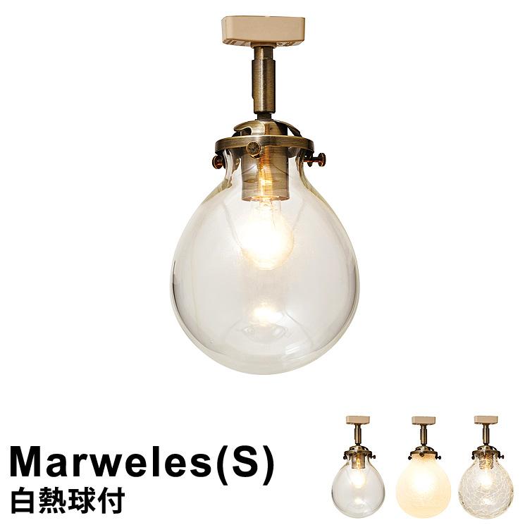 【全品ポイント5倍】【E17/60W クリアミニクリプトン球付】 LED対応 スポットライト 照明 1灯式 Marweles(S)[マルヴェルS] LT-1360 インターフォルム おしゃれ 照明 ペンダント照明 北欧 レトロ アンティーク