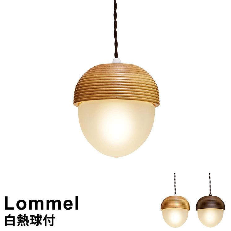 ペンダントライト 1灯 (~4.5畳) おしゃれ 天井 照明 【Lommel ロンメル】 LT-9787 [白熱電球付属] 壁スイッチ LED 対応 ガラス 木 ペンダント モダン デザイナーズ 北欧ランプ ダイニング リビング