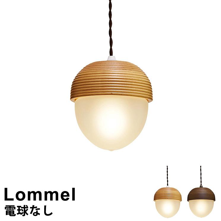 ペンダントライト 1灯 (~4.5畳) おしゃれ 天井 照明 【Lommel ロンメル】 LT-9789 [電球別売]※シェードのみ 壁スイッチ LED 対応 ガラス 木 ペンダント モダン デザイナーズ 北欧ランプ ダイニング リビング