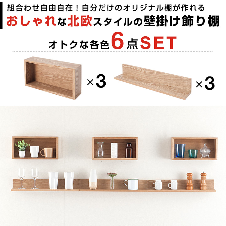 Offset Wall Shelf Hangings Lease Stylish Wooden Rack Wood North Europe Natural Brown Display