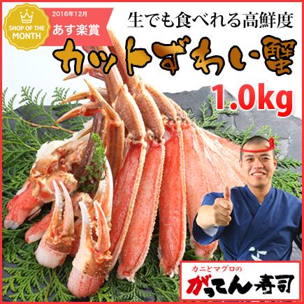 カニとマグロの『がってん寿司』 2個で500円引き!【送料無料】寿司屋の蟹は鮮度と甘みが違う!生でも食べられるカットずわいがに1.0kg(2~3人前)かに/御…