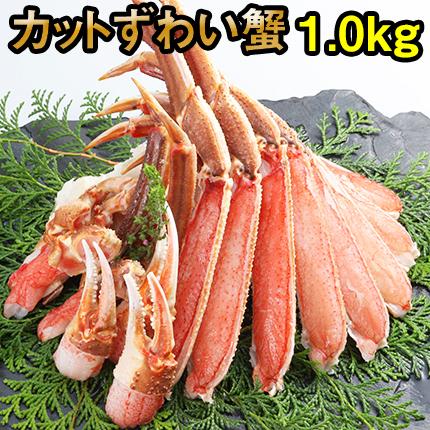 寿司屋の蟹は鮮度と甘みが違う!生でも食べられるカットずわいがに1.0kg(2~3人前) 【送料無料】/ずわい蟹/ズワイガニ/…