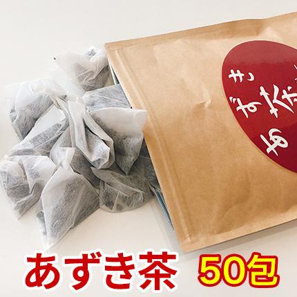 国産あずき茶200g 送料無料 北海道産 小豆茶 入荷予定 ノンカフェイン カフェインレス たっぷり50包 ティーバッグ メール便でお届け ギフト お茶 ティーバック がってん寿司