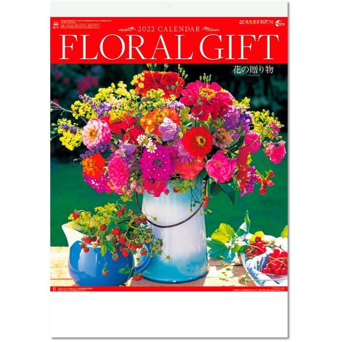 カレンダー2022壁掛け 花の贈り物