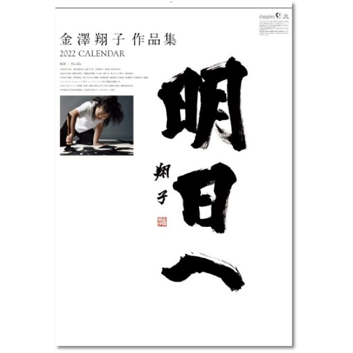 カレンダー2022 壁掛け 金澤翔子作品集
