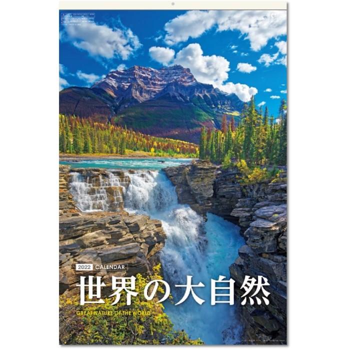 カレンダー2022 壁掛け (フィルム)世界の大自然
