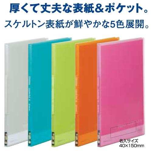 名入れ シンプリーズクリアファイル(透明)10P黄緑