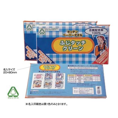 名入れ ふじタッチクリーンキッチンペーパータオル(30枚入)