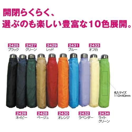 名入れ 軽量コンパクト3段折傘 ライトグリーン