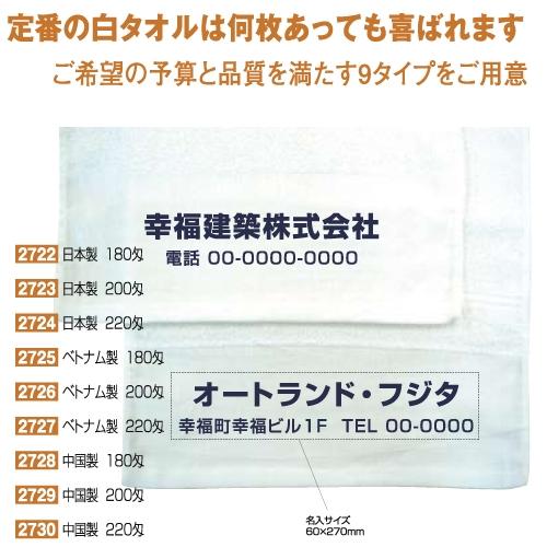 名入れ 白タオル 日本製 220匁