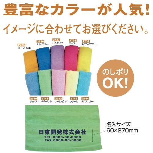 【名入れタオル】カラータオル200匁(ベトナム製)ローズ