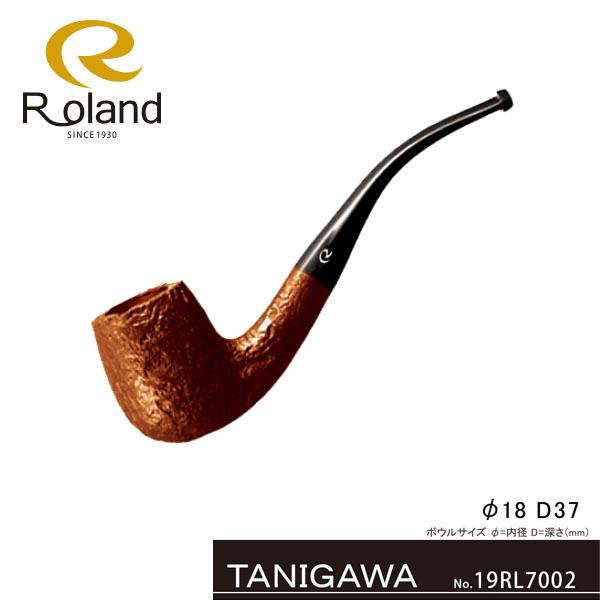 Roland ローランド パイプ ローランドパイプ 19rl7002 TANIGAWA10 新品 送料無料お手入れ要らず ギフト 送料無料 フカシロパイプ 正規品 正規認証品!新規格