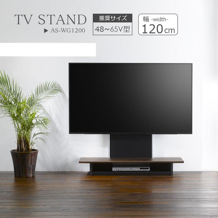 壁寄せ テレビスタンド 幅120cm フロアスタンド 120 テレビラック 壁掛け風 ~65V型 AS-WG1200-AG、DB e-room