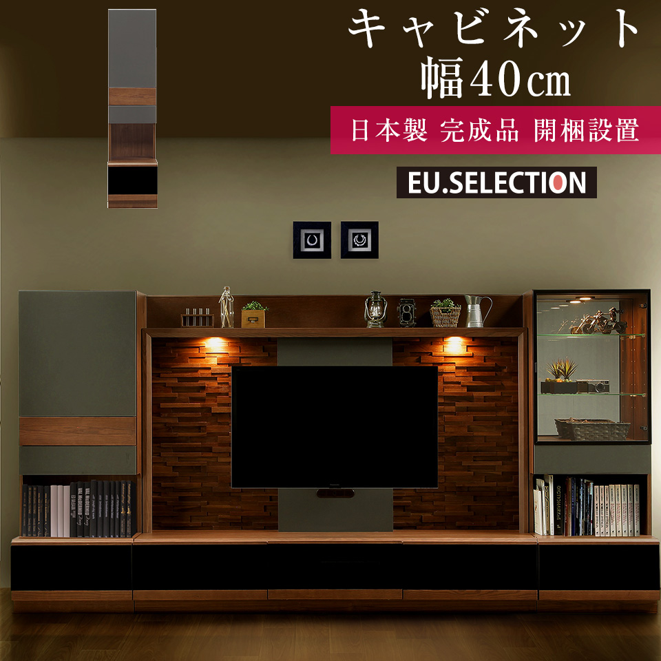 壁面収納 棚 40 キャビネット オーダー ブラウン アッシュ 板戸キャビネット グランド 完成品 日本製 高級 無垢 完成品 日本製 送料無料