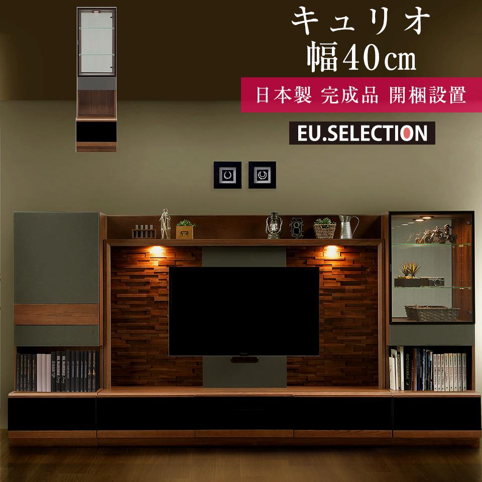 壁面収納 コレクションラック 40 キュリオ オーダー ガラスキャビネット グランド ブラウン アッシュ 完成品 コレクションボード 完成品 日本製 送料無料