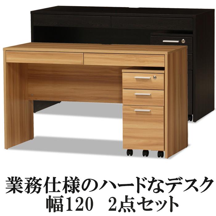 ワークデスク2点セット 幅120cm (デスク+サイドチェスト) e-room
