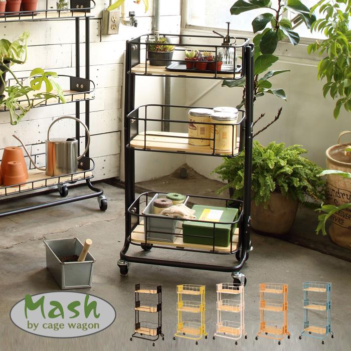 BY CAGE WAGON ビーワイ ケージ ワゴン MASH マッシュシリーズ キッチンワゴン キャスター付き 3段 ワゴン e-room