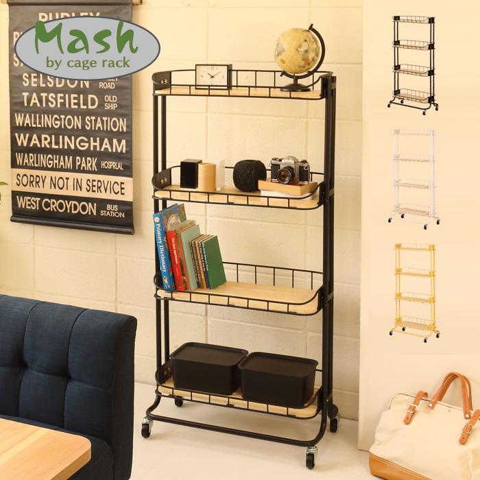 BY CAGE RACK ビーワイ ケージ ラック MASH マッシュシリーズ キッチンワゴン キャスター付き スチールワゴン 4段 e-room