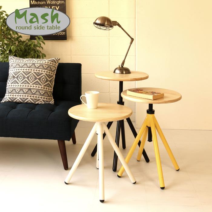 ROUND SIDE TABLE ラウンド サイド テーブル MASH マッシュ スチール 高さ調節 ウッド e-room