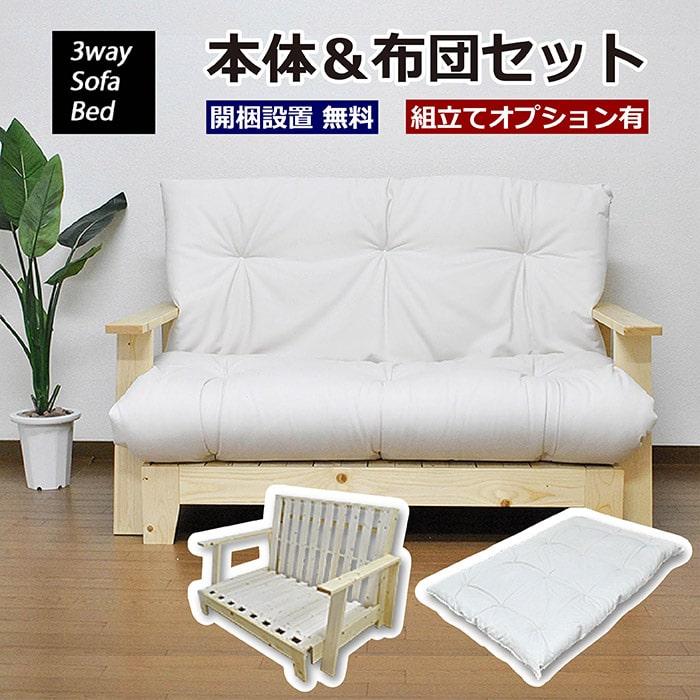 3WAY ソファーベッド 本体&布団セット SOFA BED 極厚12cm 京布団 天然木フレーム すのこ 木製 一人暮らし ひとり 一人 二人暮らし