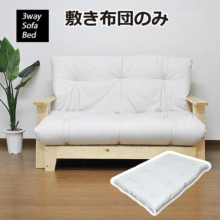 3WAY ソファー ベッド 敷き布団のみ SOFA BED 京都 セミダブル 木製 すのこ 一人暮らし ひとり 一人 二人暮らし