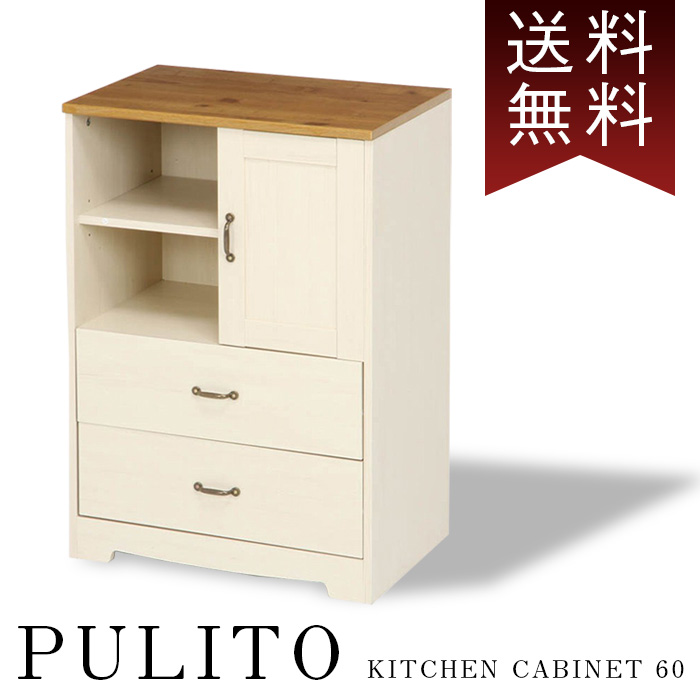 キャビネット60 (引出2杯) 北欧 デスクサイド 60 白家具 木目調 PULITO (ホワイトアンティーク テイスト 扉 扉付 60cm 幅60cm 60センチ)