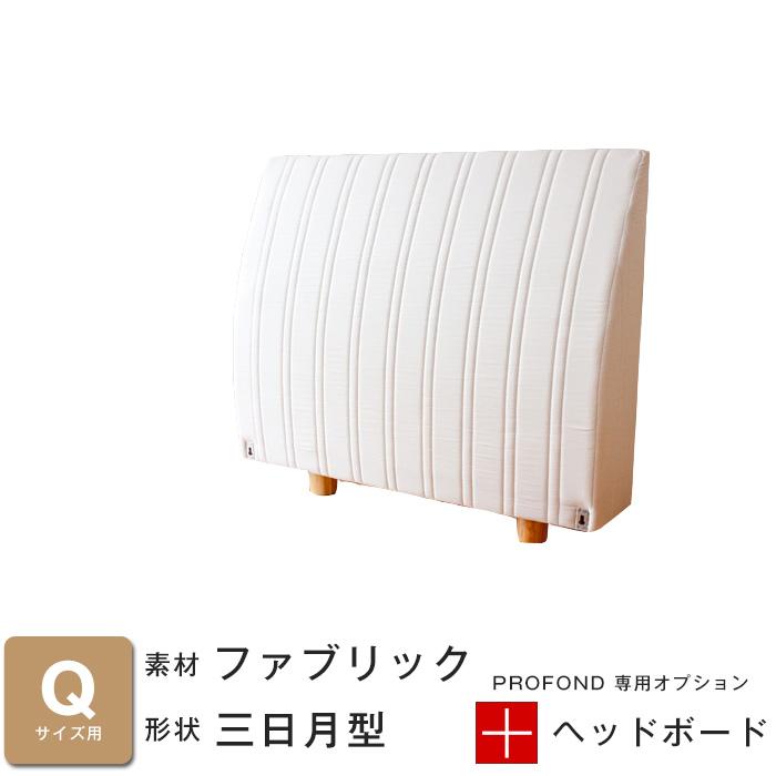 ヘッドボード ファブリック 三日月タイプ Qサイズ [PROFONDシリーズ専用オプション] 脚付きマットレスベッド ベット 送料無料