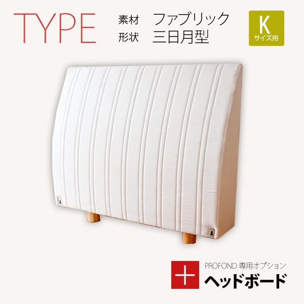 ヘッドボード ファブリック 三日月タイプ Kサイズ [PROFONDシリーズ専用オプション] 脚付きマットレスベッド ベット 送料無料