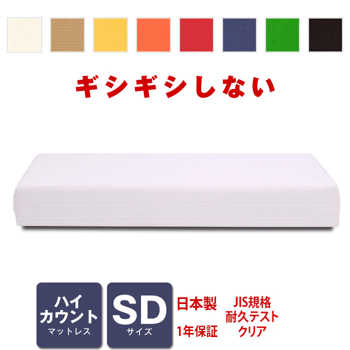 マットレス ハイカウント (高密度スプリング) セミダブルサイズ ベッド用 [PROFONDシリーズ]