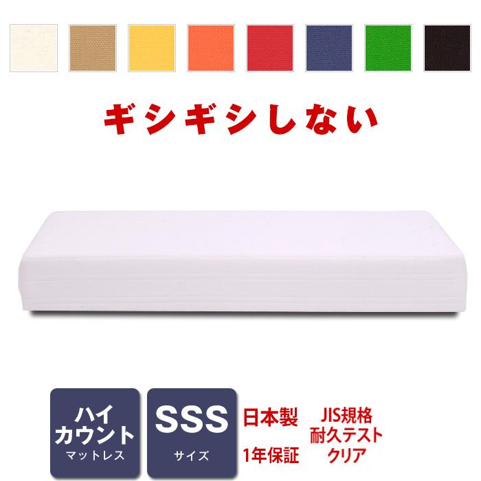 マットレス ハイカウント (高密度スプリング) SSSサイズ ベッド用 [PROFONDシリーズ]