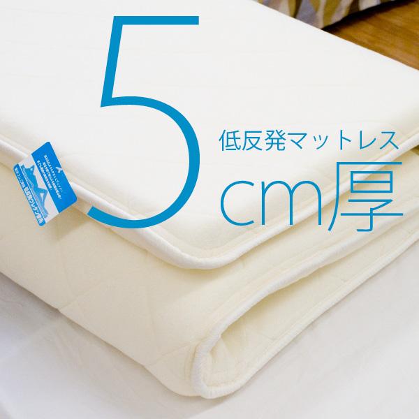 年中サラッとモチモチ 硬くならない低反発マットレス 日本製 [5cm厚セミシングル シングルサイズ] 送料無料 e-room