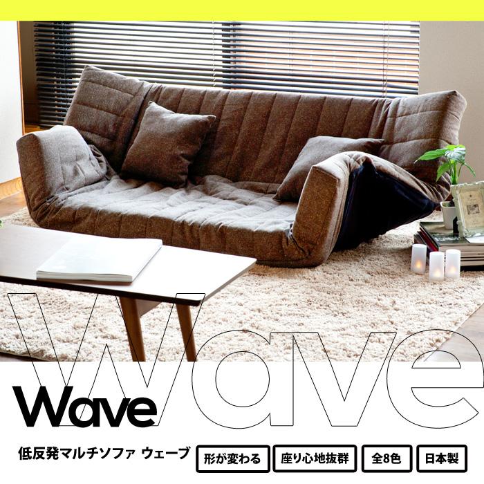 【送料無料】 低反発カウチソファ WAVE ウェーブ 2人掛けが3人掛けに変形 簡易ベッドにも 日本製(ソファ ソファー おしゃれ インテリア 二人掛け 寝具 ベット ソファベッド ソファーベッド カウチ カウチソファー ソファチェア) e-room