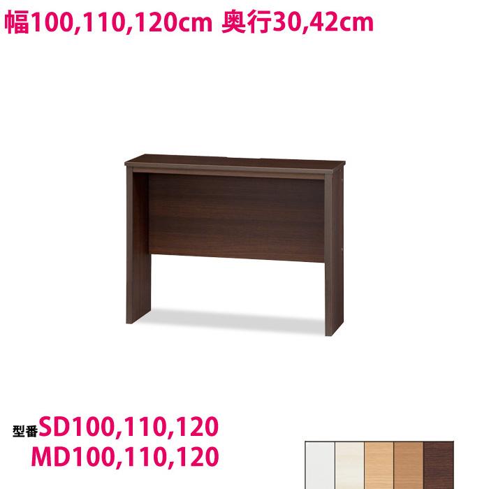 【開梱設置料込み】 型番SD-100,110,120,MD-100,110,120 デスク パソコンデスク 木製 ブック すきまくん BSK 送料無料