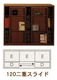 【本州と四国は開梱設置料込み】日本製&完成家具!スライド書棚スライド本棚 幅120cm二重タイプ木製 大量 コミック収納(コミックラック 漫画ラック シェルフ 書棚 ブックラック ブックシェルフ オシャレ 収納棚) e-room