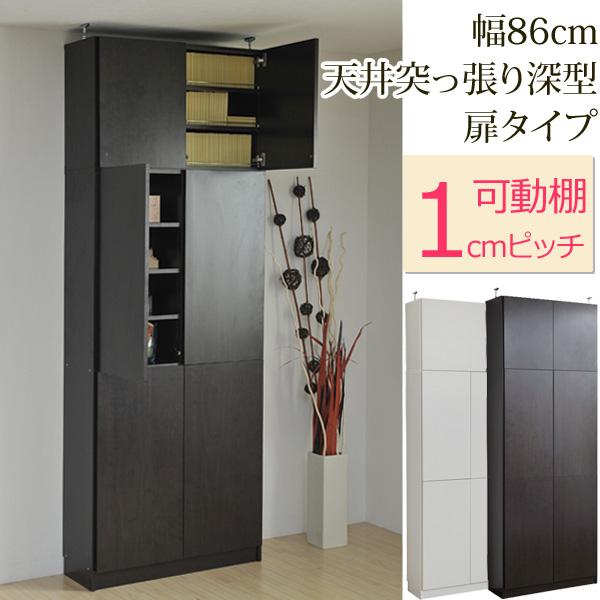 幅86cm 天井つっぱり本棚 扉タイプ 1cmピッチ本棚シリーズ 深型タイプ 大量収納書棚 A4ファイル収納 美しい本棚