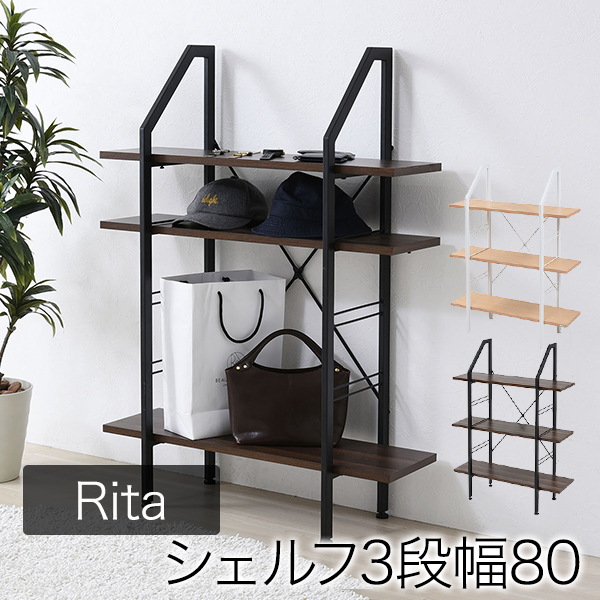 Rita インテリア シェルフ 北欧 おしゃれ デザイン オープンラック ラック 棚 ミッドセンチュリー 家具 ブルックリンスタイル 飾り棚 3段 高さ110