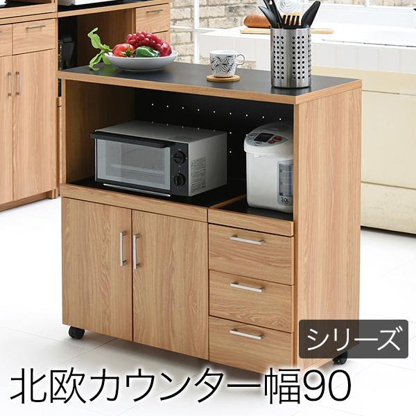 Keittio 北欧キッチンシリーズ 幅90 キッチンカウンター レンジ収納 北欧テイスト 木製 家電収納カウンター キャスター付き 間仕切り キッチン収納