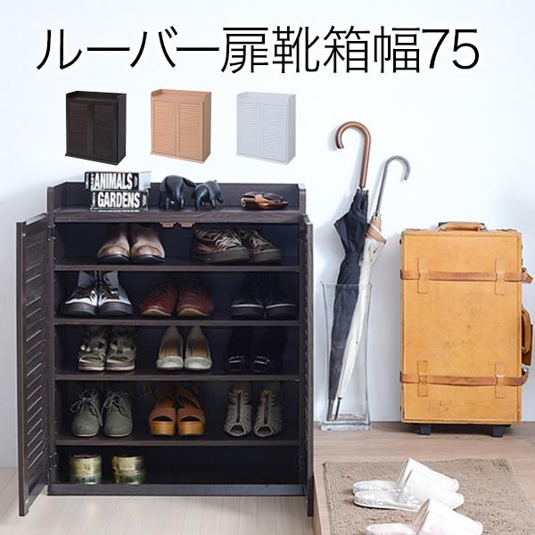 【送料無料】ルーバーシューズボックス 幅75 (本格的ルーバー扉採用!ルーバーシューズボックス75幅) e-room
