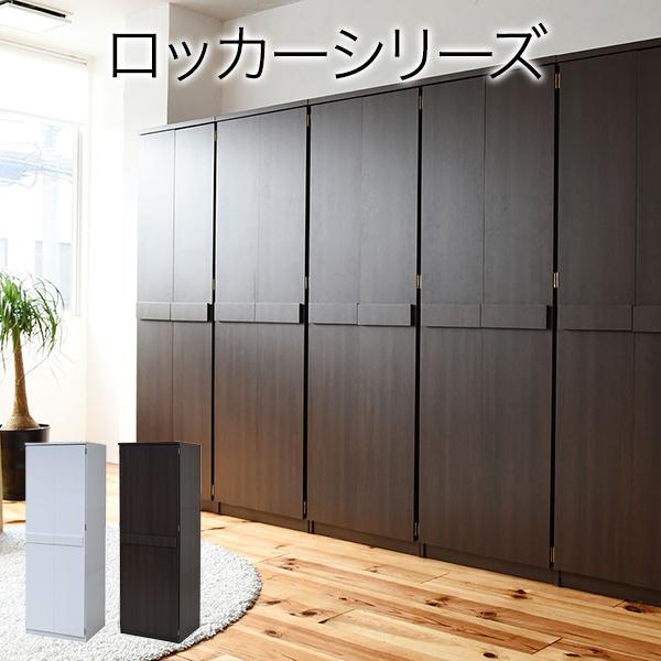 ロッカー シリーズ ロッカータンス 幅 60 高さ 180 収納 クローゼット 衣類収納 服 洋服 衣類 引き出し 付き ハンガー コート 木製ロッカー たんす 整理 e-room