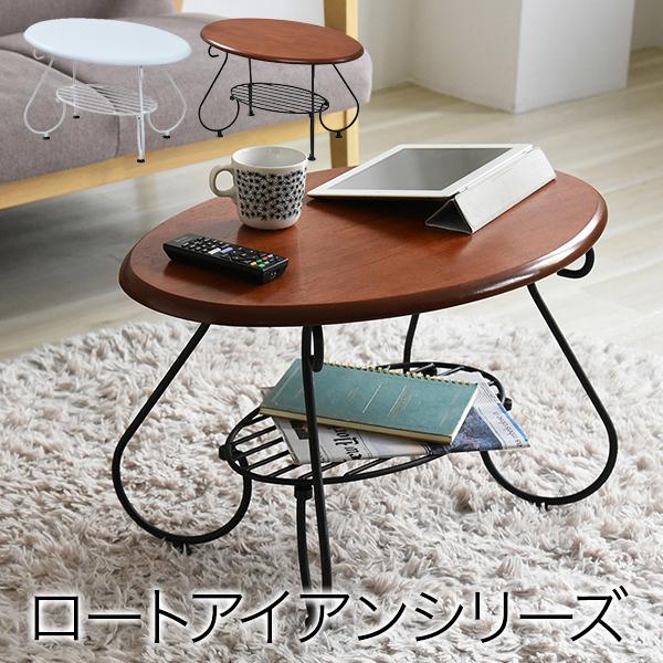 ヨーロッパ風 ロートアイアン 家具 楕円 センターテーブル 幅65cm アイアン 脚 アンティーク風 ソファテーブル ローテーブル サイドテーブル e-room