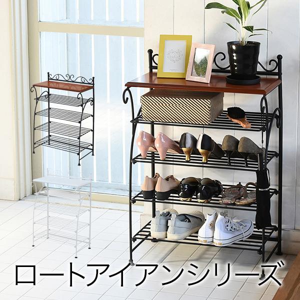 ヨーロッパ風 ロートアイアン 家具 靴箱 兼 飾り棚 幅61.5 シューズボックス 下駄箱 シューズラック 靴 収納 アイアン 脚 アンティーク風 e-room
