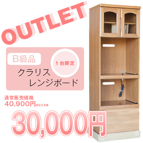 クラリス レンジボード 60D キッチン収納 食器棚 B級品 国産 日本製 送料無料【HLS_DU】 e-room