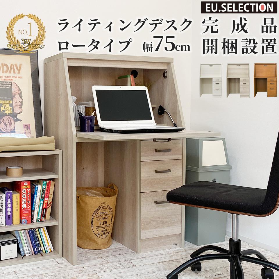 省スペースのプレミアムライティングデスク ロータイプ 幅75cm ホワイト LEDライトオプション 学習机 システムデスク 書斎机 デスク 入学祝い 日本製 PCデスク 完成家具 幅75cm LED照明 照明 ママデスク コンパクト パソコンデスク ワークデスク