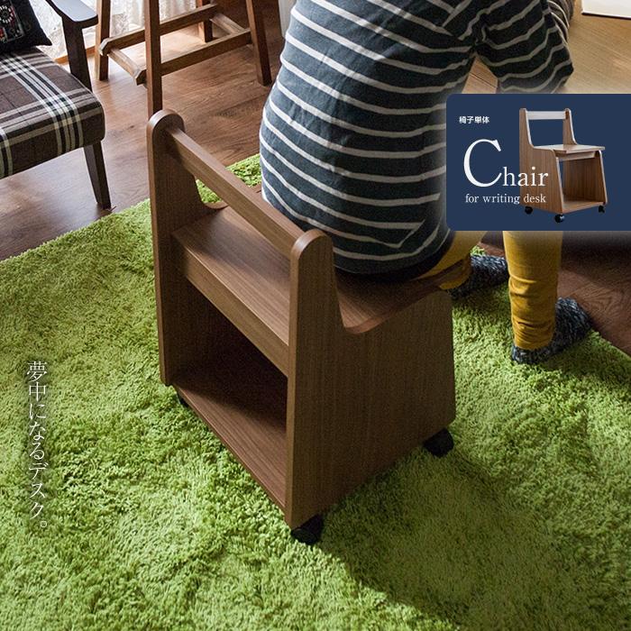 ライティングデスク ビューロー 「planche」 専用椅子単体 ※デスク本体は含まれません 日本製 収納 学習机 学習デスク 木製 完成家具