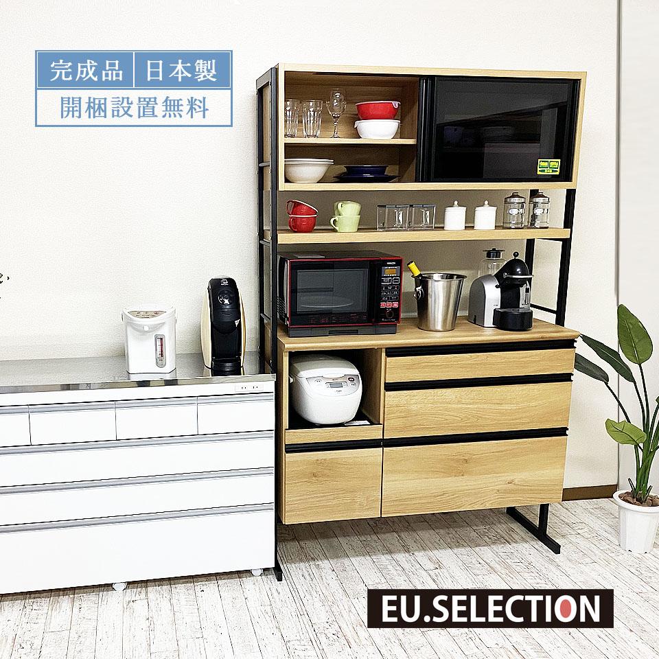 昇降式 食器棚 キッチンボード 幅124cm 高さ調整 日本製 開梱設置組立て込 キッチン収納 家電ボード フック付き ダイニングボード レンジボード おしゃれ ブルックリン風