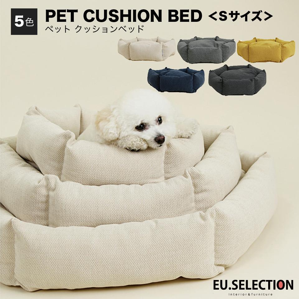 ペット ベッド Sサイズ 寝床 犬 猫 おしゃれ 洗濯可能 洗える ふかふか かわいい 可愛い ふわふわ フワフワ 通年 ベージュ ホワイト グレー ブルー イエロー ブラック 2kg クッション 取り外し 防水 撥水 高級  e-room:イー・ユニット インテリアROOM