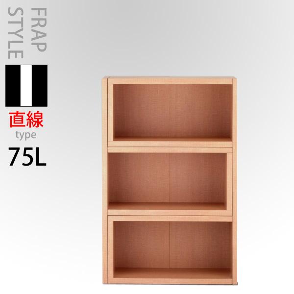 【本州と四国は開梱設置料込み】 伸縮ラック ストレートタイプ 75L本棚 伸長式 自在 日本製 完成品 送料無料 美しい本棚 一人暮らし ひとり 一人 二人暮らし