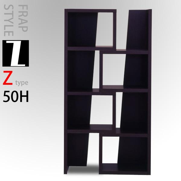 【本州と四国は開梱設置料込み】 伸縮ラック Z字タイプ 50H本棚 伸長式 自在 日本製 完成品 送料無料 美しい本棚 e-room